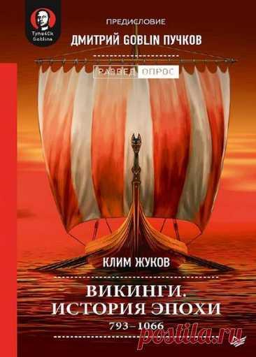 Викинги. История эпохи. 793–1066. Клим Жуков (2021)