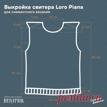 На примере свитера от Лоро Пьяна научу строить японское плечо, разберу узоры, поделюсь своей выкройкой   Вязунчик — вяжем вместе   Яндекс Дзен