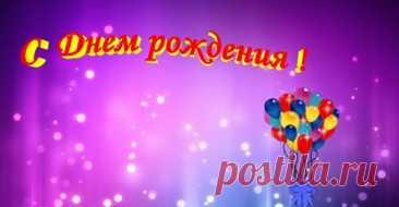 Музыкальные поздравления | Facebook
