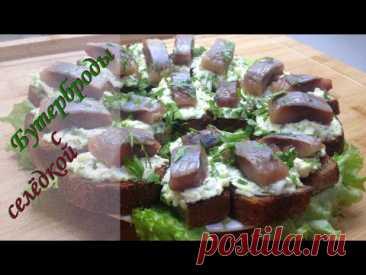 Закусочные бутерброды с селедкой Рецепт Просто бомба / Snack sandwiches with herring