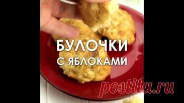 #Ленивые #булочки #с #яблоками и #корицей #за 30 #минут! #Вкусный #рецепт
