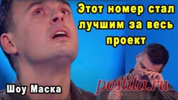 Песня Спетая Сердцем! Кирилл Туриченко в Маске Носорога Влюбил в Себя Страну на Шоу Маска 2 Сезон