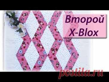 El segundo bloque por el modelo X-Blocks