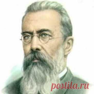 Сегодня 21 июня в 1908 году умер(ла) Николай Римский-Корсаков