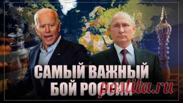 """""""Самый важный бой России"""": Встреча Путина и Байдена. Цели, стратегии и альтернативы"""