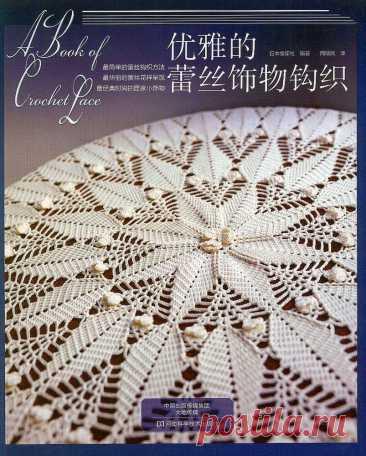 Мир вязаных салфеток и скатертей. Разные техники вязания крючком из японского журнала | Сундучок с подарками | Яндекс Дзен