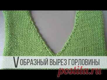 V образный вырез горловины спицами - YouTube