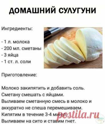 Домашний сулугуни — Книга рецептов