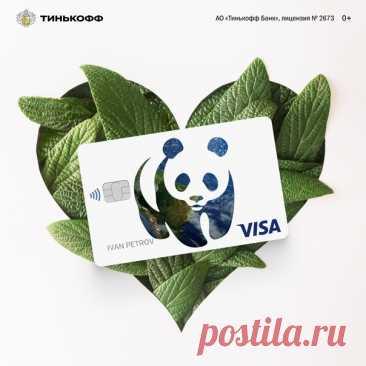 Дебетовая карта Tinkoff — WWF — это про экологию 🌱 💚 Оформите карту и получите статус «Сторонника WWF России» 💚 1% с каждой покупки перечисляем в WWF на поддержку редких видов и территорий их обитания 💚 Получайте до 30% кэшбэка за покупки у партнеров 💚 Получайте доход по карте: 3,5% на остаток по счету до 300 000 ₽ А ещё, карта сделана из возобновляемых материалов, легко перерабатывается и не загрязняет окружающую среду 👉🏻