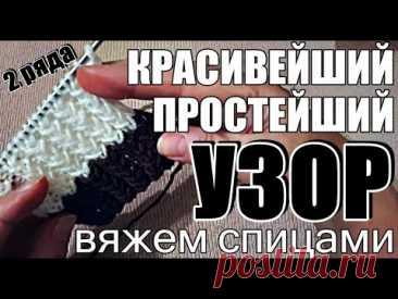Узоры. Красивейший и Простейший узор спицами I Узоры для начинающих I Beautiful knitting pattern