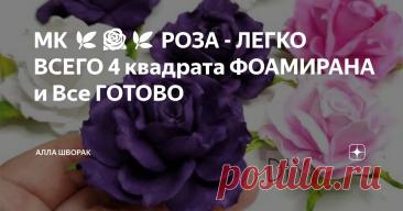 МК 🌿🌹🌿  РОЗА - ЛЕГКО ВСЕГО 4 квадрата ФОАМИРАНА и Все ГОТОВО