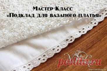 Подклад к вязаному платью или юбке: мастер-класс Подклад к вязаному платью или юбке: мастер-классМастер-класс от Натальи Лапиной.