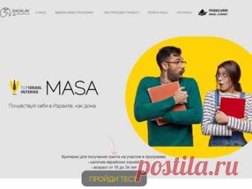 Проект Маса МАSA  Почувствуй себя в Израиле, как дома!  #Проект Маса #МАSA: #призы - #грант (доллары + шекели). #Стипендия