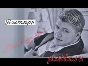 Алексей Кузнецов - Ноктюрн (Cover) #Романс #АлексейКузнецов #Ноктюрн