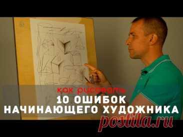 10 ОШИБОК начинающего художника - А. Рыжкин