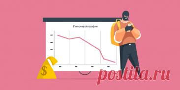 Многие честные предприниматели жалуются, что пострадали от алгоритма.  Яндекс будет изучать отзывы, чтобы фильтровать мошенников в выдаче Он запустил новый алгоритм для фильтра недобросовестных сайтов.