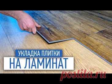 Укладываем виниловую плитку на ламинат | укладка напольного покрытия | отделка квартир спб