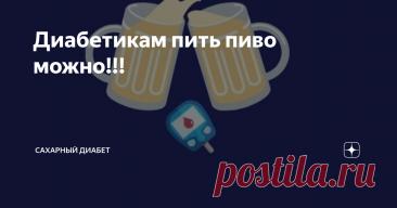 Диабетикам пить пиво можно!!!