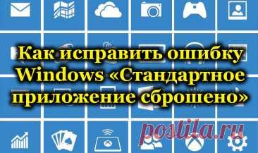Как исправить ошибку Windows «Стандартное приложение сброшено»