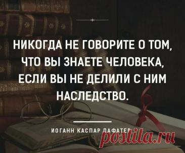 3 вещи, которые нужно оставить детям в наследство: мудрые цитаты великих людей   Мадам Хельга   Яндекс Дзен