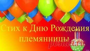 поздравить взрослую племянницу с днем рождения от тети: 1 тыс изображений найдено в Яндекс.Картинках