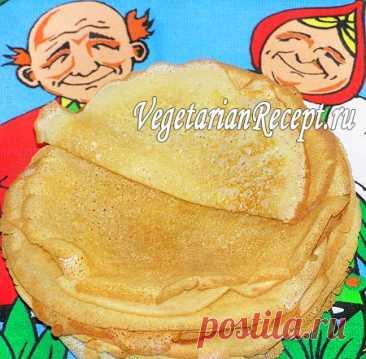 Тонкие блины без яиц, фото-рецепт вегетарианских блинчиков Приготовить вегетарианские блины без яиц очень просто! По этому рецепту получаются тонкие вкусные ажурные блинчики!