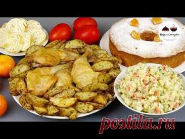 ¡El menú de Año Nuevo en 4 h la persona por 800 rublos - 5 platos en 2 horas!