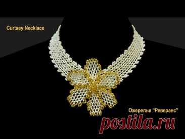Бисер. Мастер-класс. Ожерелье «Реверанс». Beads.  Lesson. Curtsey Necklace