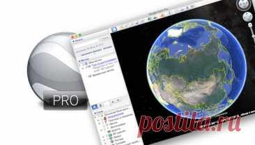 Как скачать Google Earth Глобус Земли в 3D для Windows и Mac бесплатно  | Яблык Google Earth Pro - платная версия всемирно известного геосервиса Google Планета Земля. Лицензия на год для Mac и Windows ещё недавно стоила 41 000 руб. Хотите бесплатно?