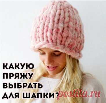 Пряжа для шапки связанной спицами, какую выбрать?, Вязание для детей