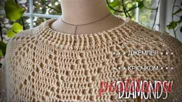 Простой роскошный летний свитер крючком «DIMONDS» / Подробный мастер-класс / Summer sweater tutorial
