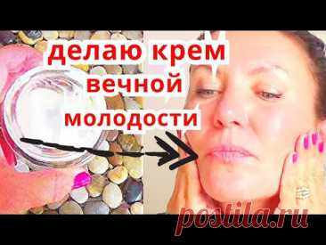 Омоложение Лица Не Поверите Глазам ! Крем от Глубоких Морщин Рецепт