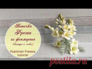 Веточки фрезии из фоамирана (легко и просто)/  Foamiran freesia tutorial