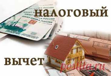 Аналитики выяснили, почему россияне откладывают получение налогового вычета ВведениеКогда человек совершает дорогостоящую покупку, либо оплачивает обучение или лечение, встает вопрос о возврате налогового вычета,...
