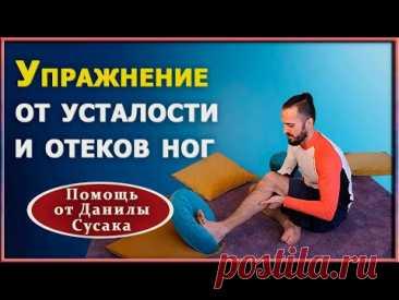 Эффективные упражнения для лечения варикоза, отеков и усталости ног. Данила Сусак