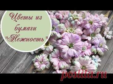 """Цветы """"Нежность"""" из бумаги для скрапбукинга / paper scrapbooking flowers tutorial"""