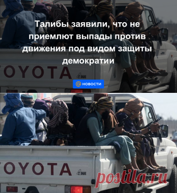 Талибы заявили, что не приемлют выпады против движения под видом защиты демократии - Новости Mail.ru