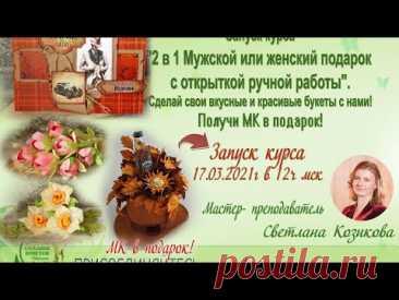 """Запуск курса """"Букет с открыткой. 2 в 1. Мужской и женский вариант""""."""