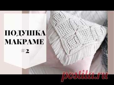 Подушка #2 макраме мастер класс - YouTube