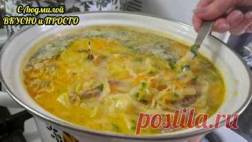 Этот суп с капустой мне нравится даже больше, чем борщ или щи. А делать его в разы быстрее   Людмила Плеханова Готовим вместе   Яндекс Дзен