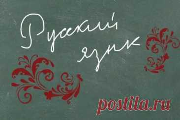 8 навсегда исчезнувших русских слов, память о которых до сих пор хранит наш язык - ♀♂ Гостиная для друзей - медиаплатформа МирТесен
