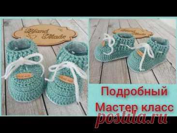 Пинетки моксы крючком для новорожденных/crochet booties