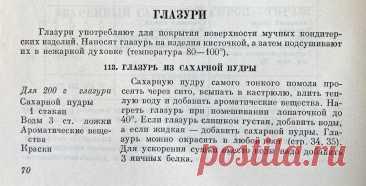 Рецепт из старой книги. ТА САМАЯ глазурь | Курочка и дурочка | Яндекс Дзен