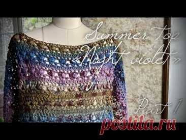 ВЯЖЕМ ЛЕТНИЙ ТОП «SUMMER VIOLET» / HOW TO CRICHET BEAUTIFUL SUMMER SWEATER