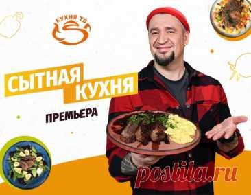 «Сытная кухня» с Григорием Мосиным. Новая программа на «Кухня ТВ» - кулинарная новость