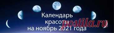 Лунный календарь красоты на ноябрь 2021 года - благоприятные дни