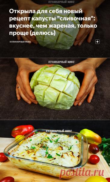 """Открыла для себя новый рецепт капусты """"сливочная"""": вкуснее, чем жареная, только проще (делюсь)   Кулинарный Микс   Яндекс Дзен"""