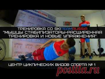 Новый комплекс упражнений на мышцы стабилизаторы для лыжников, триатлонистов, бегунов и пловцов