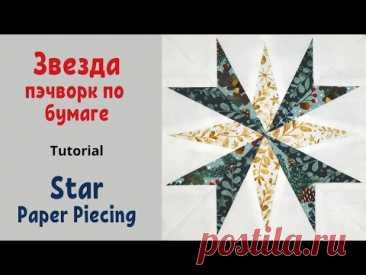 Блок Звезда. Пэчворк по бумаге / Foundation Paper Piecing Star Quilt Block
