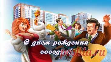 Смешные Поздравления С Днем Рождения Соседа — Pozdravlyamba.ru